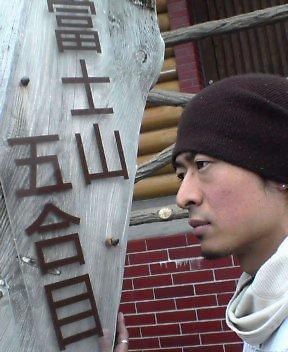 富士山頂へ(4)