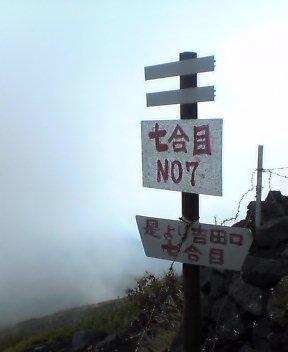 富士山頂へ(7)